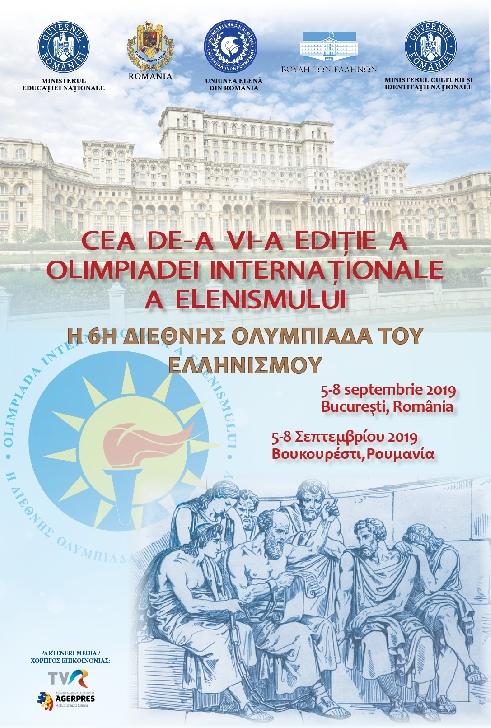 Uniunea Elenă din România şi Ministerul Culturii şi Identităţii Naţionale organizează a şasea ediţie a OLIMPIADEI INTERNAŢIONALE A ELENISMULUI