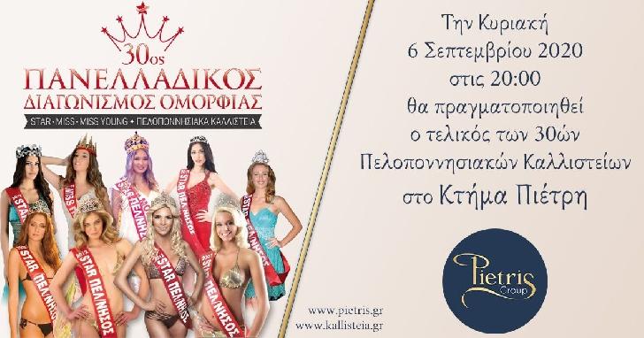 Ploiesteanca Ioana Polydora a câştigat Miss Young Grecia 2020