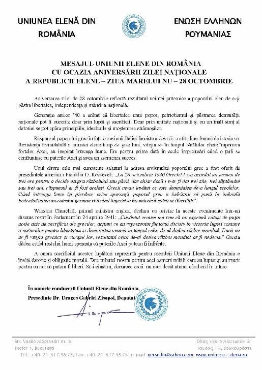 MESAJUL UNIUNII ELENE DIN ROMANIA CU OCAZIA ANIVERSĂRII ZILEI DE 28 OCTOMBRIE
