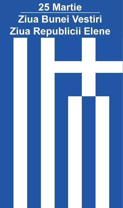 Ziua Naţională a Republicii Elene a fost marcată şi la Ploieşti