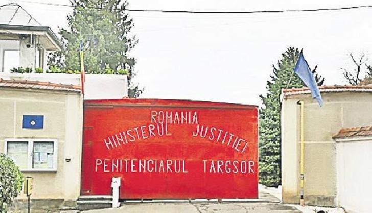 Concursuri sursă externă - Penitenciarul de Femei Ploieşti - Târgşorul Nou